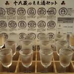 143303162 - 2020/9/25 十八蔵のきき酒セット