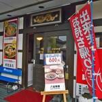 剛龍飯店 - 入り口