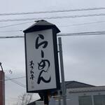 あきん亭 -