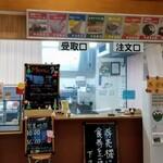 道の駅 とようら テイクアウトコーナー  -