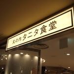 丸の内 タニタ食堂 - お店の看板