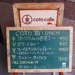 コトカフェ - 看板
