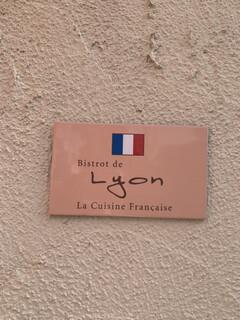 ドゥ・リヨン -