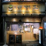 鮨 酒 肴 杉玉 - 鮨・酒・肴 杉玉 阿佐ヶ谷店