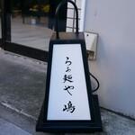 らぁ麺や 嶋 - ☆こちらの燈籠看板が目印です(^^ゞ☆