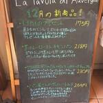 ラ・タヴォラ・ディ・オーヴェルニュ -