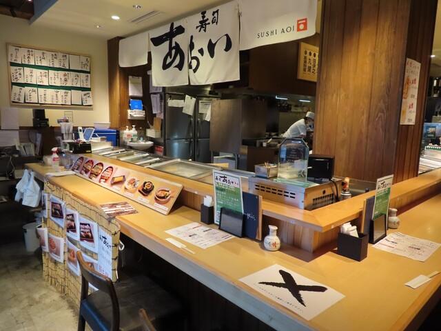 あおい 青葉台 寿司