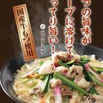 長崎ちゃんめん - 料理写真:2020冬フェアもつ