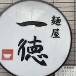 麺屋 一徳 -