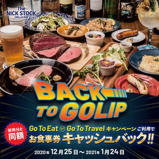 【最大5,000お食事券キャッシュバックキャンペーン実施!】