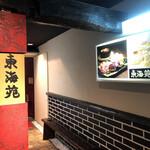 Tokaien 老舗の名店 焼肉  -