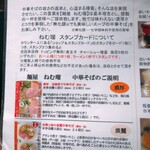 麺屋 ねむ瑠 - 基本理念