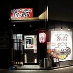 餃子・とんちゃん専門店 塚ちゃん餃子 - 千種駅から徒歩3分です