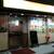 四川食府 - お店外観