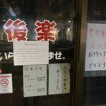 後楽そば - 12/12(土)の訪問時