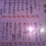 Kyouzushi - 本日のおすすめです
