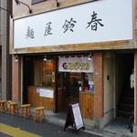 麺屋鈴春 - 外観
