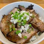 麺屋 むじゃき - 「和之家豚の焼豚丼」