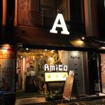 モチモチ食感の生パスタのお店 AMICO -