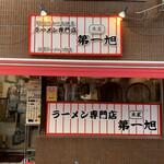 Honke daiitiasahi - ・エントランス