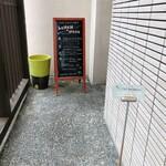 カフェ バンヤンツリー - 玄関へのアプローチ