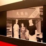 山岸一雄製麺所 - 店内には大勝軒の名前がちらほら