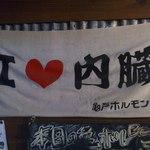 亀戸ホルモン - I love 内蔵