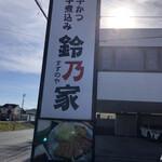 牛かつ・牛煮込み 鈴乃家 -