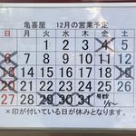 中華そば 亀喜屋 - 2020年12月の営業カレンダー