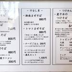 53's ヌードル - メニュー表その1