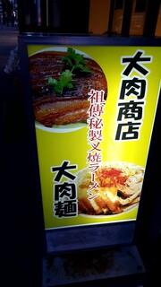 中華食堂 きずな  - 大肉商店 祖傳秘製叉焼ラーメン 大肉麺