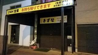 中華食堂 きずな  - 平日21時。。やってない。。