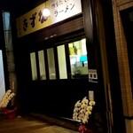 中華食堂 きずな  - 8月1日。オープン前日です。