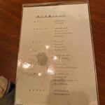 マケイヌノトオボエ - 飲み放題メニュー