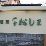 千松しま - 店頭の看板