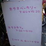 カタネカフェ - 外観2