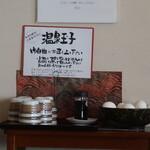 増田屋 - 温泉玉子1個無料サービス