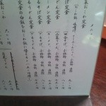 14343765 - 定食メニュー