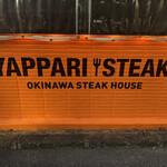 やっぱりステーキ -