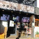 麺屋 ねむ瑠 - 外観