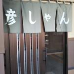 彦しゃん食堂 - お店入口
