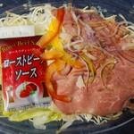 ヤオコー - アンガス牛ローストビーフのサラダ198円が半額