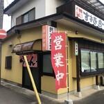 鈴木食堂 - 鈴木食堂