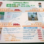 14345629 - 喫茶メニュー
