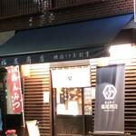 福尾商店 - 外観
