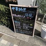 Chuukaryourishinyue - 看板