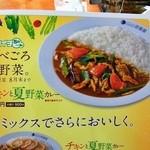 CoCo壱番屋 - 夏限定メニュー:チキンと夏野菜カレー