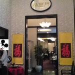 14347769 - 中国料理 春蘭門