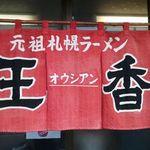 札幌ラーメン元祖自家製麺 王香 -
