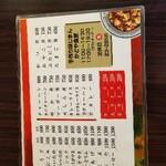 Kadoyashiyokudou - メニュー(一品及びご飯類)